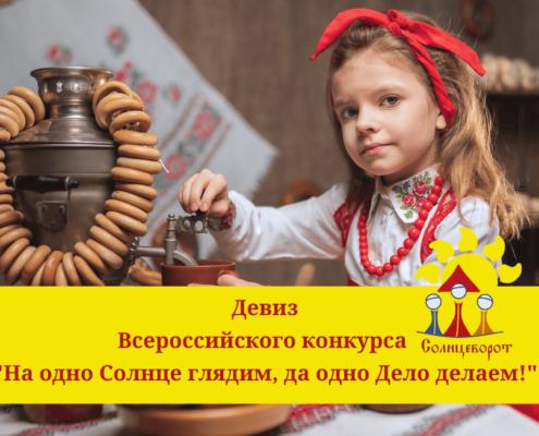 X Всероссийский конкурс народного творчества  и национальных культуры «СОЛНЦЕВОРОТ online»